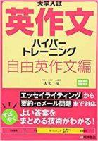 英作文ハイパートレーニング自由英作文編