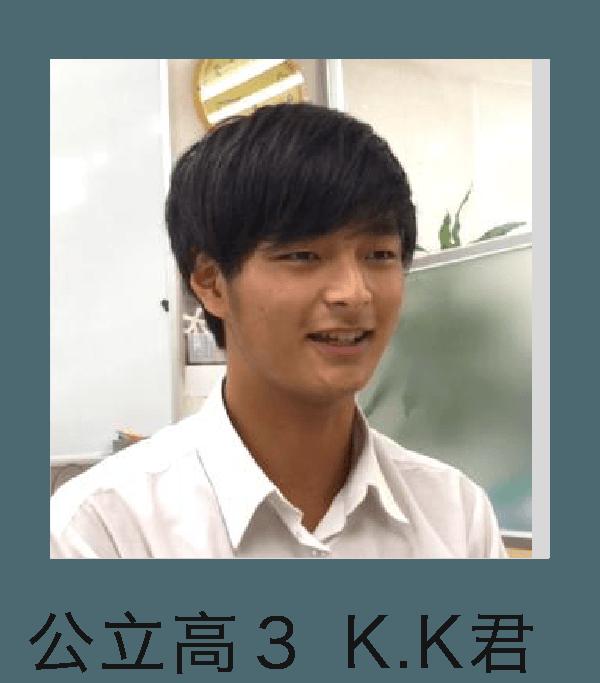 公立高校3年K.K君