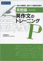 実践編英作文のトレーニング