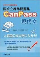 国公立標準問題集CanPass現代文
