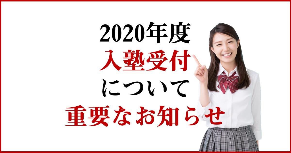 2020年度の入塾受付について重要なお知らせ