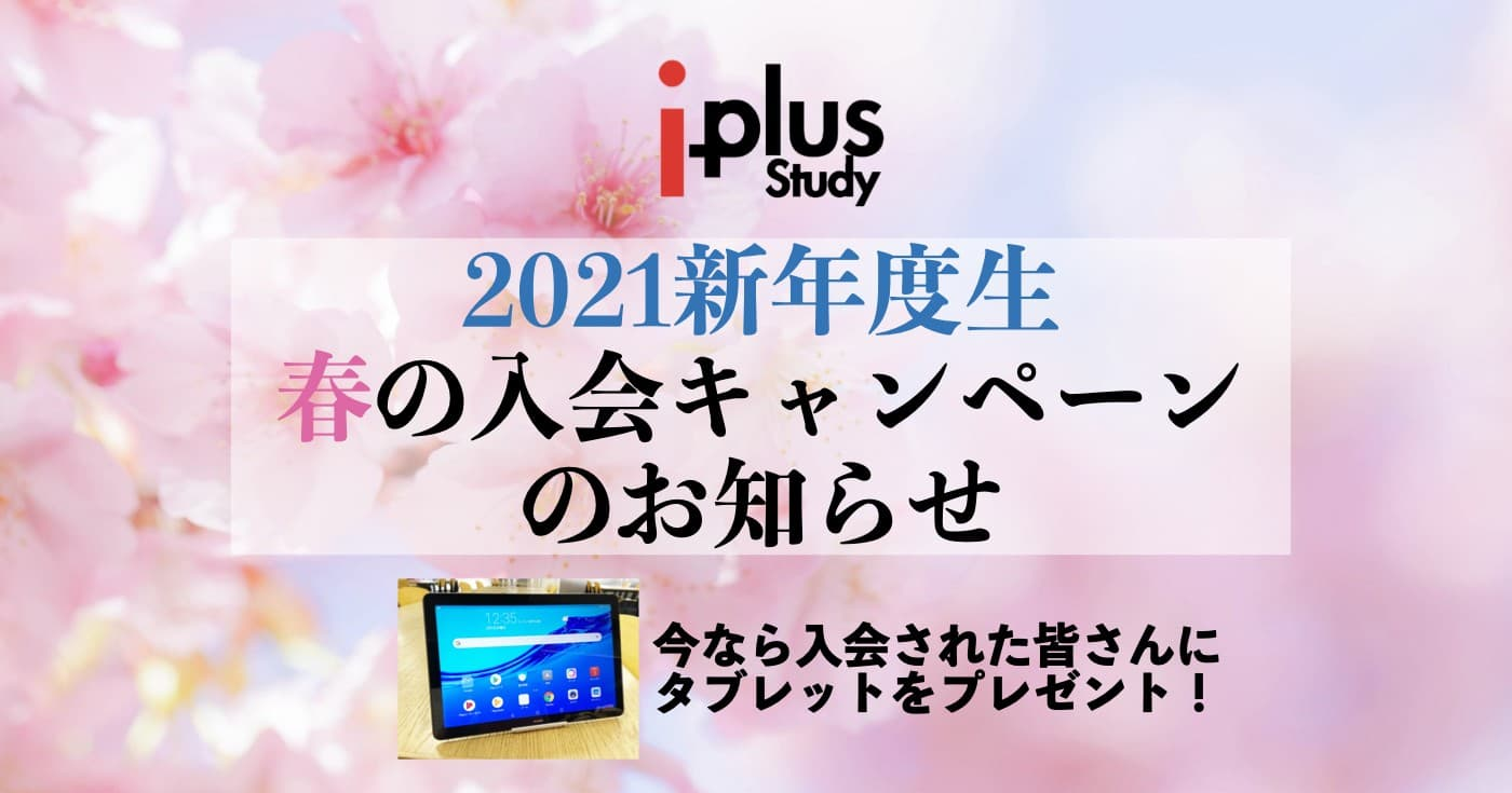 2021新年度生 春の入会キャンペーン