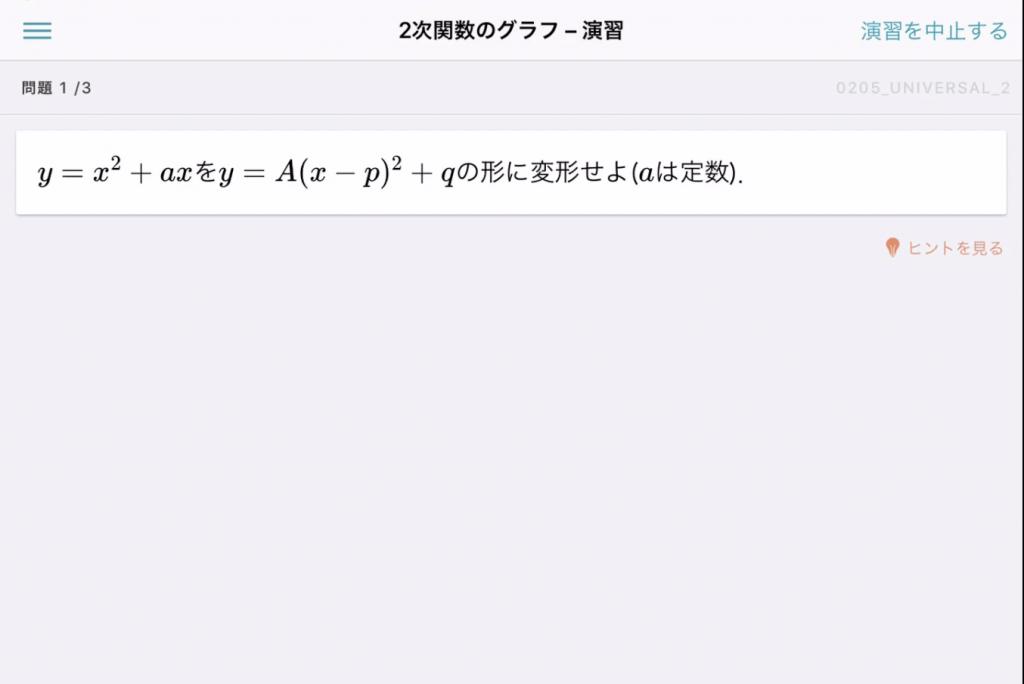 atama+演習イメージ