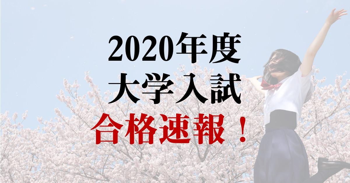 2020年度大学入試合格速報!