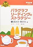 パラグラフリーディングのストラテジー (1) 読み方・解き方編