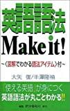 英語語法Make it!