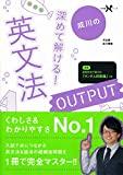 深めて解ける! 英文法 OUTPUT