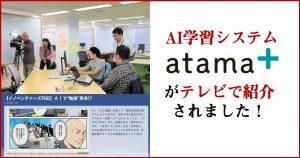atama+がテレビで紹介されました。