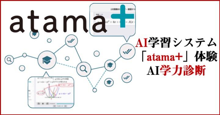AI学習システムatama+体験
