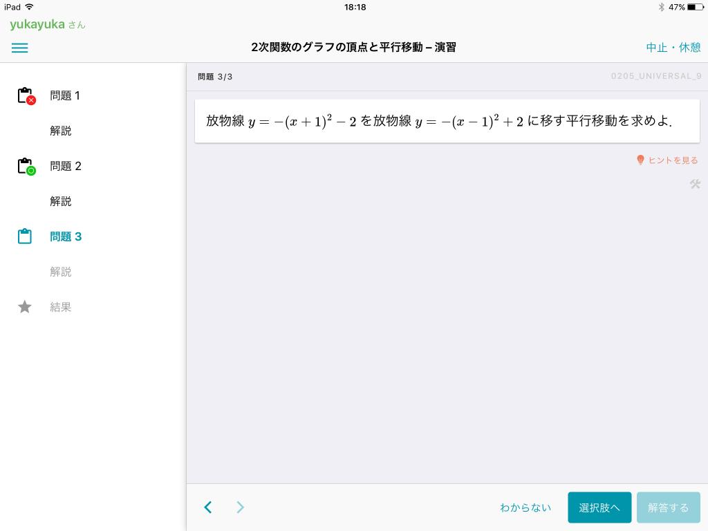 atama+(アタマプラス)演習イメージ