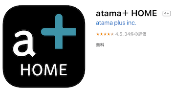 atama+宿題アプリアイコン