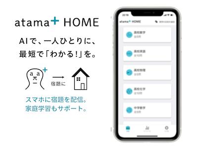 atama+(アタマプラス)宿題アプリイメージ