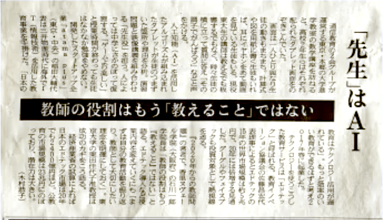 日本経済新聞記事
