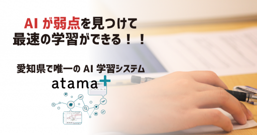 AI学習システムatama+