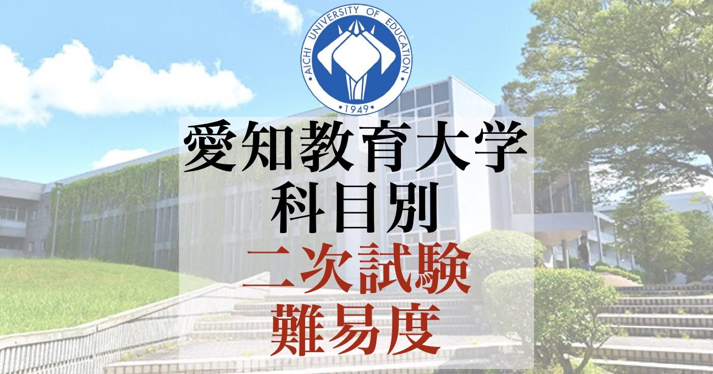 愛知教育大学の二次試験の難易度