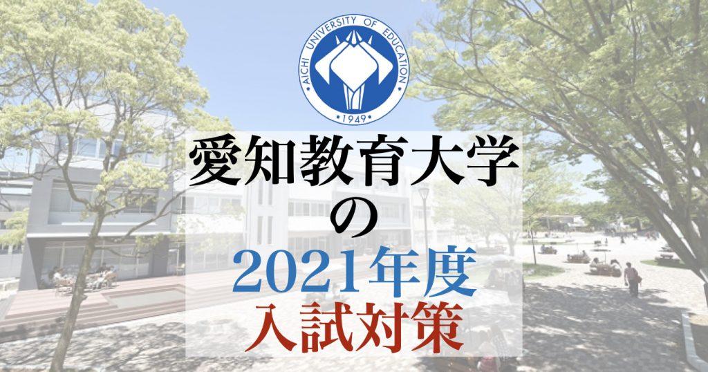 2021年度入試 愛知教育大学に受かる対策方法