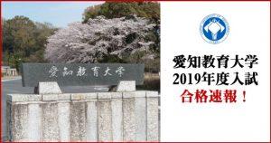 愛知教育大学合格速報2019