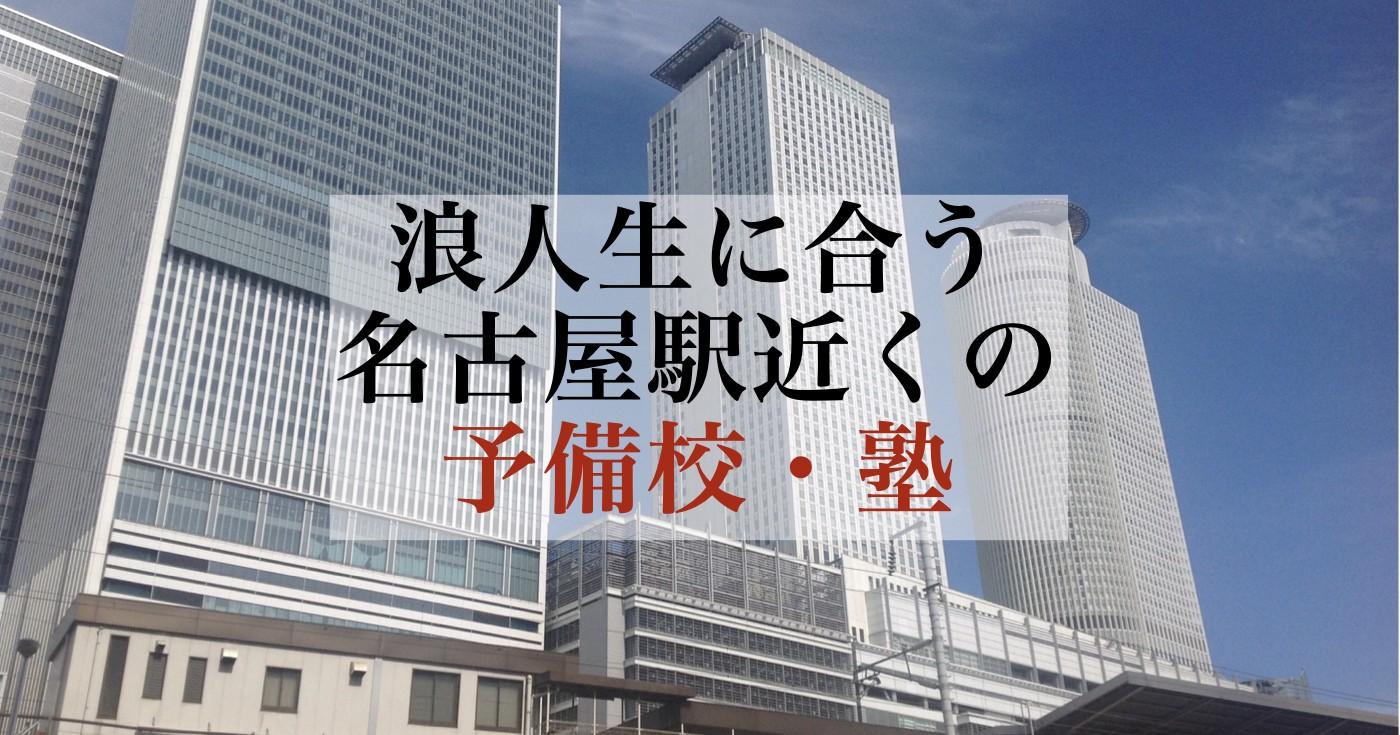 浪人生に合う名古屋駅近くの予備校・塾