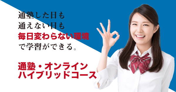 通塾・オンラインハイブリッドコース