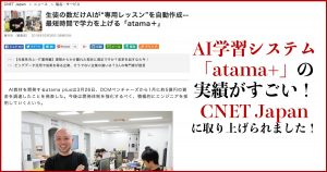 atama+がCNET Japanに紹介されました!