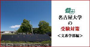 名古屋大学対策文系編
