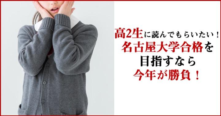 名古屋大学を目指すなら高校2年生が勝負!