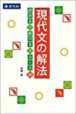 現代文の解法読める解けるルール36