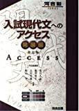 入試現代文へのアクセス基本編