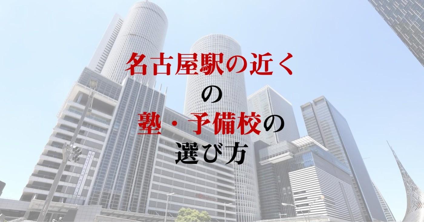 名古屋駅の近くの塾・予備校の選び方