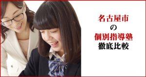 名古屋市の個別指導塾の選び方