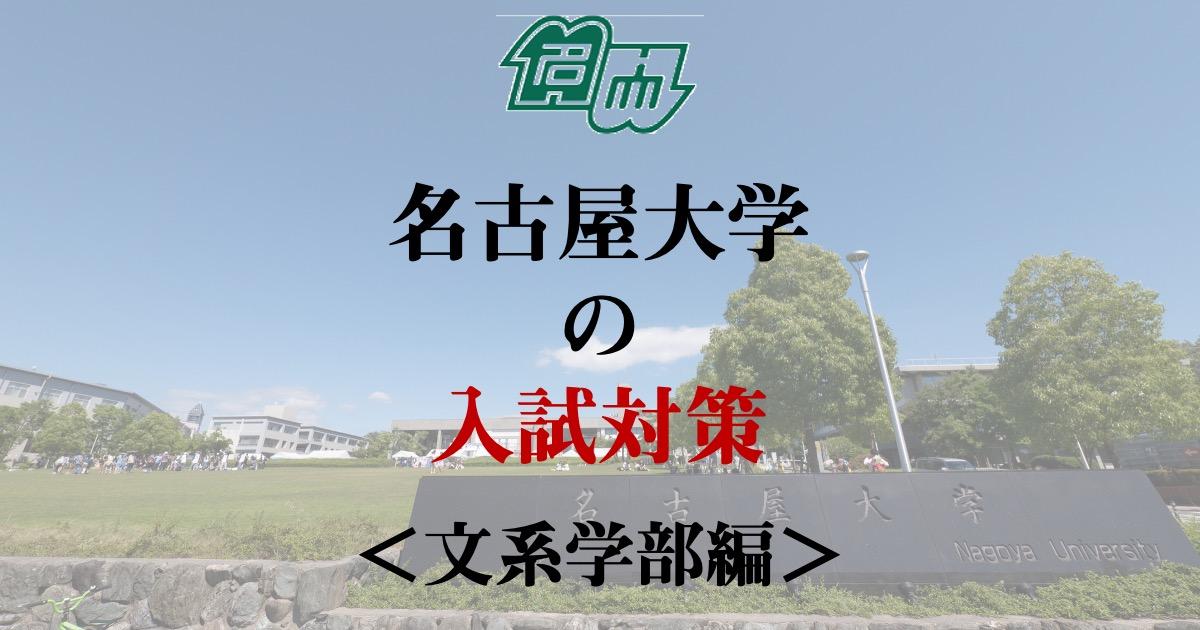 名古屋大学の入試対策<文系学部編>