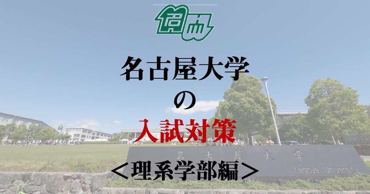 名古屋大学の入試対策(理系学部)