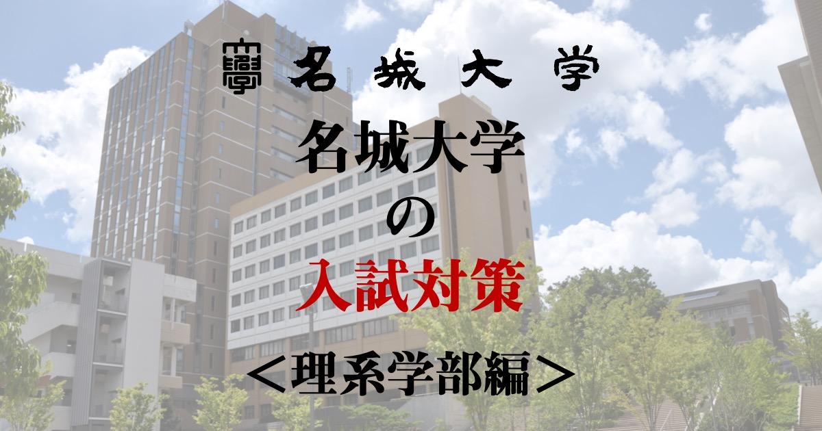 名城大学の入試対策<理系学部編>