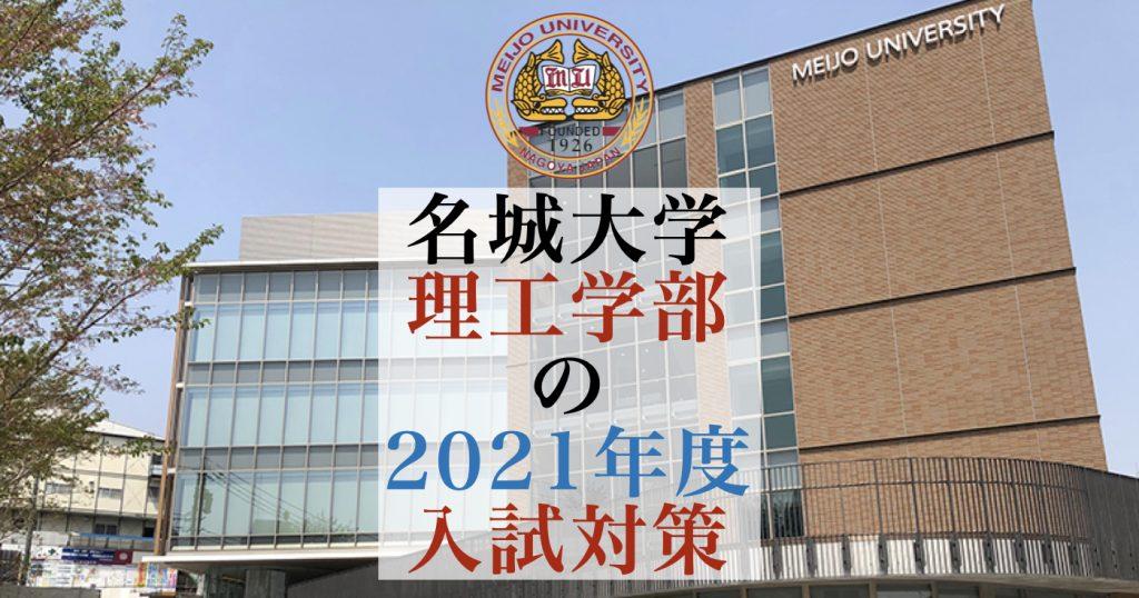 2021年度入試 名城大学理工学部の対策・オススメ参考書