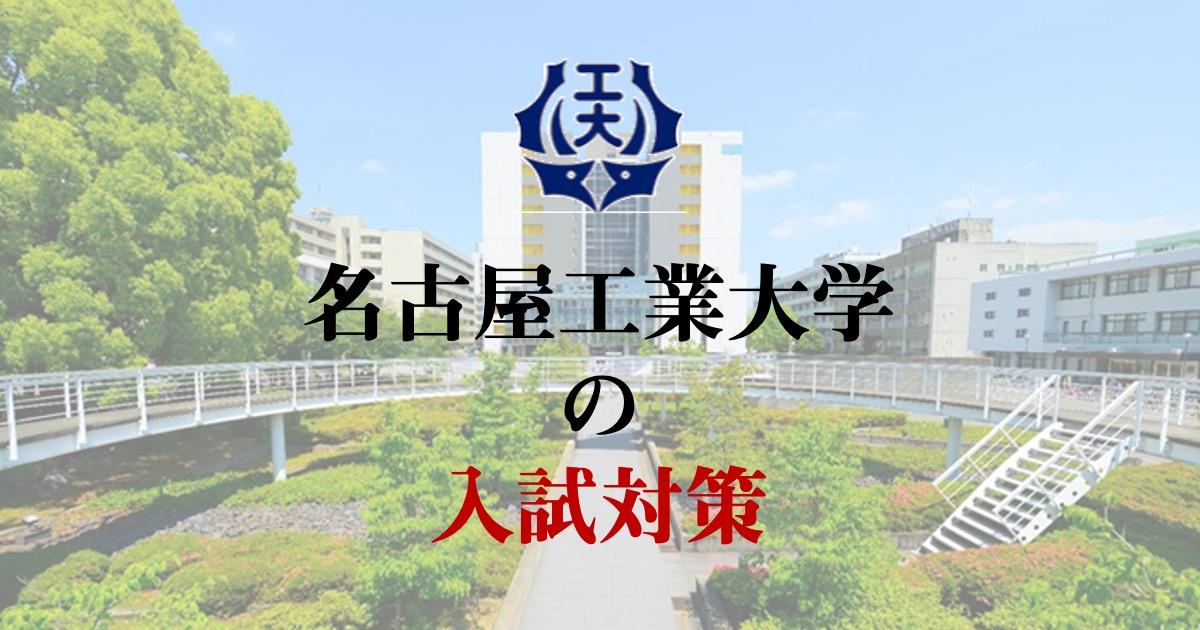 名古屋工業大学の入試対策