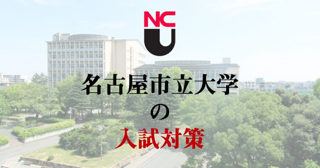 名古屋市立大学の対策