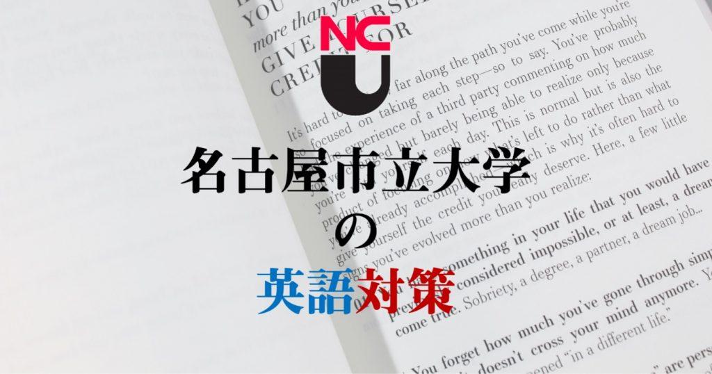 2020年度版 名古屋市立大学の英語で合格点を取るためにいますぐはじめられる勉強法