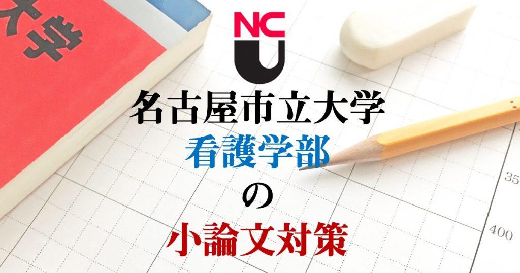 2020年度版 名古屋市立大学看護学部の小論文で合格点を取るためにいますぐ始められる勉強法!