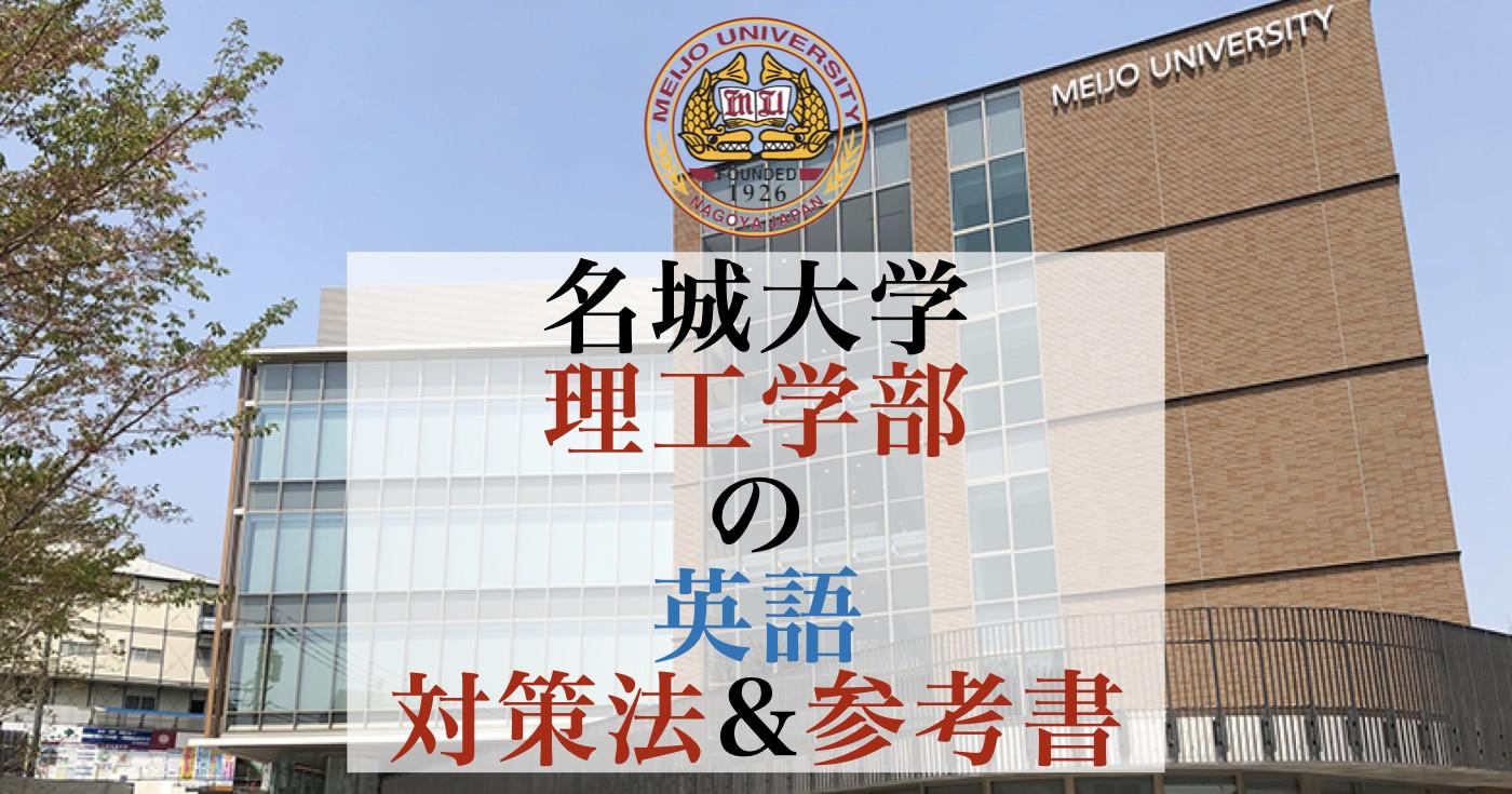 名城大学理工学部の英語の対策