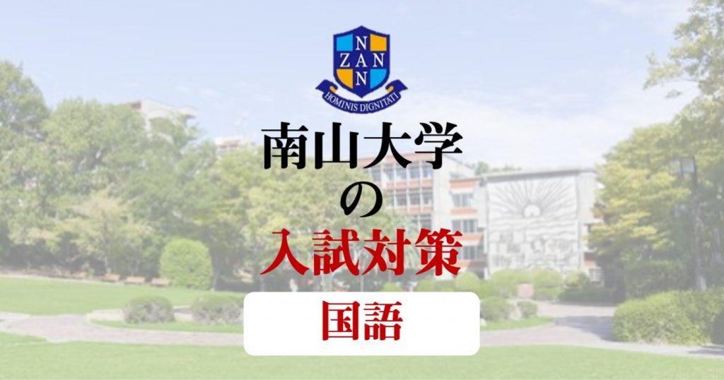 南山大学の国語の対策・オススメ参考書