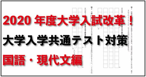 大学入学共通テスト対策(国語・現代文編)