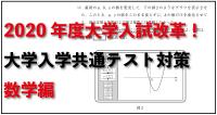 大学入学共通テスト対策(数学編)