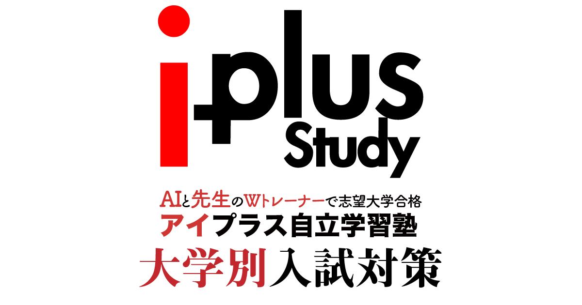 中京大学の入試対策