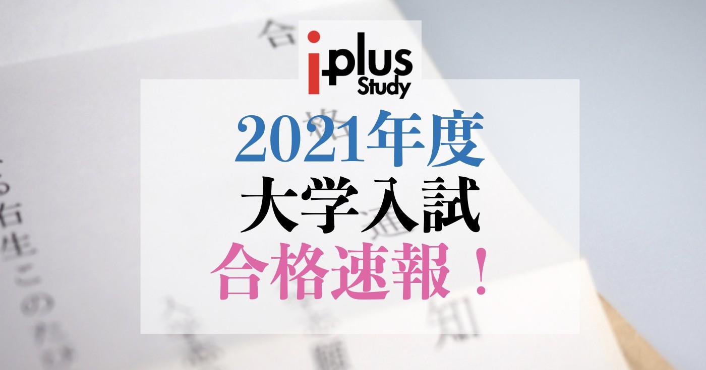 2021年度大学入試合格速報!