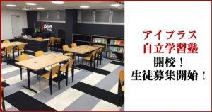 アイプラス自立学習塾開校のお知らせ