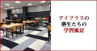 アイプラス自立学習塾の学習風景を紹介