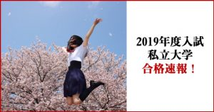 私立大学合格速報2019
