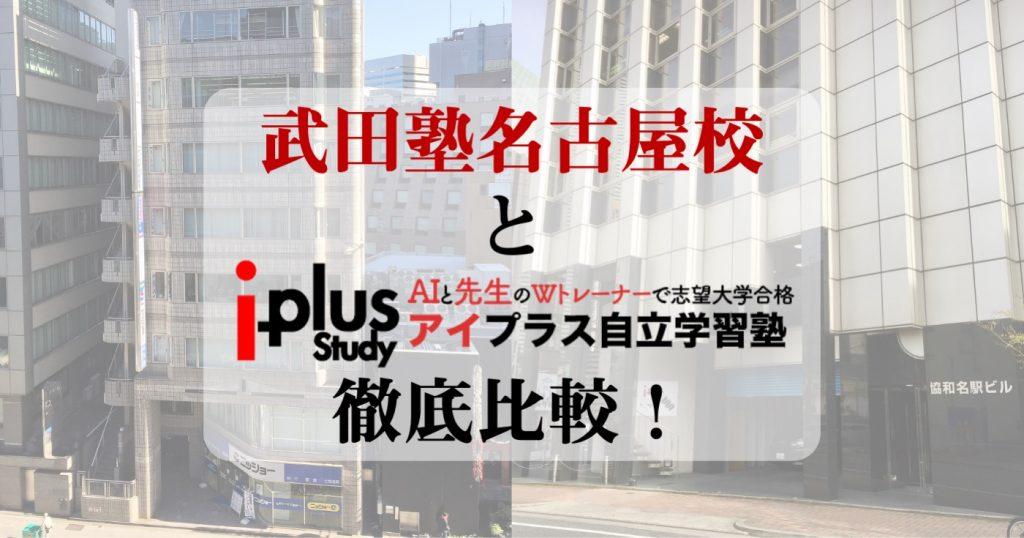 武田塾名古屋校の指導と料金をアイプラス自立学習塾と徹底比較