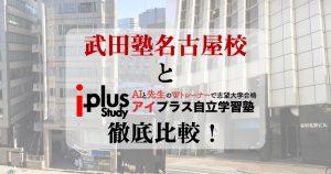 武田塾名古屋校の指導法・料金をアイプラス自立学習塾と徹底比較